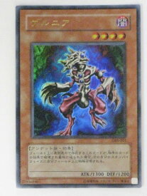 ゲルニア(GB8-B01)遊戯王カード、遊戯王OCGシングルカード【中古】【代引き不可】