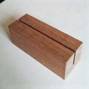 ウッドポップスタンド ウォールナット(木・木製カード立て)