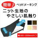 シーツ ダブル クイーン キング ロングもOK : 日本製 ボックスシーツ 快適 ストレッチ 優しい肌触り 綿 茶色 黒 生成 ピンク K-Style