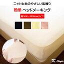 ボックスシーツ 日本製 ダブル クイーン キング ロング対応 寝具 シーツ ストレッチシーツ マットレスカバー 【K-Style】 伸縮ボックス…