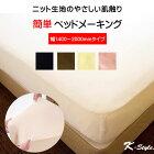 ボックスシーツ205612ダブルクイーンキング快適な寝心地ロング綿寝具日本製