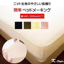 ボックスシーツ ダブル クイーン キング ロング 対応 日本製 寝具 シーツ 伸縮 ストレッチシーツ 寝具カバー ベッドシーツ ベットシーツ 綿 茶色 黒 生成 ピンク