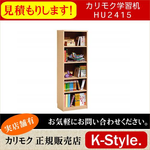 カリモク 学習机 HU2415 書棚 見積 オープンシェルフ 完成品 収納家具 本棚 A4 幅600mm ブックシェルフ カリモク家具