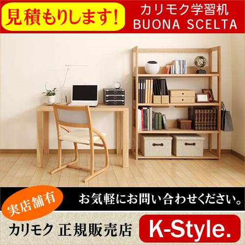 カリモク 学習机 【見積】 ボナシェルタ カリモク家具 勉強机 カリモク学習机 デスク K-Style