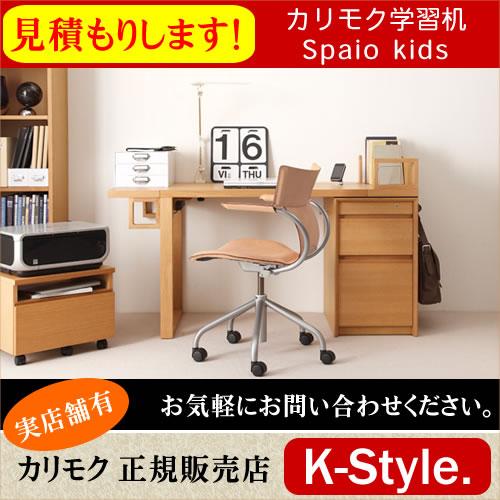 カリモク 学習机 SU3615 スパイオキッズ 見積 コンパクト勉強机 デスクセット 学習デスク 木製 シンプル カリモク家具