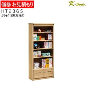 カリモク 学習机 HT2365 書棚 見積 幅725mm 完成品 収納家具 本棚 A4 ブックシェルフ カリモク家具 学習デスク