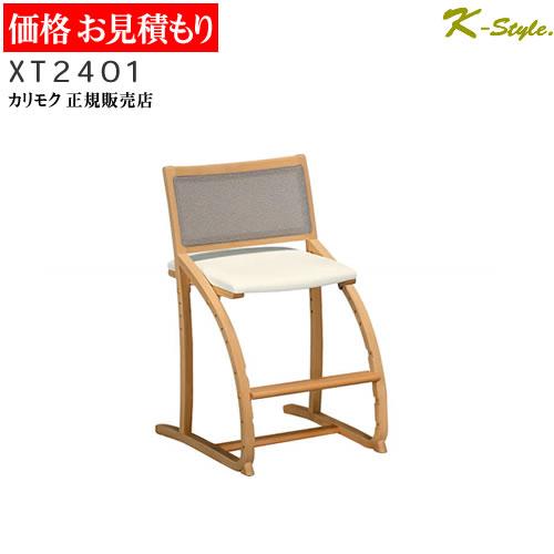 カリモク 学習机 XT2401 デスクチェア クレシェ カリモクデスクチェア 学習チェア 子供 木製 イス 椅子 シンプル カリモクチェア
