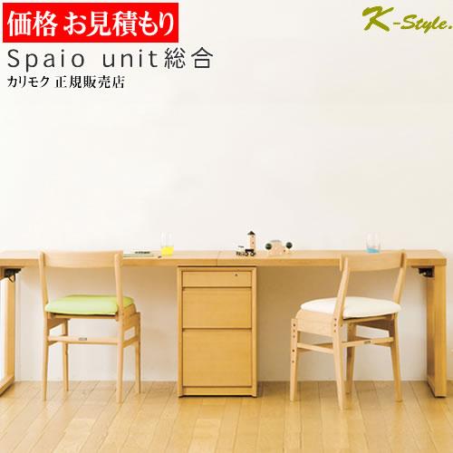 カリモク 学習机 【見積】 スパイオユニット カリモク家具 勉強机 カリモク学習机 デスク K-Style