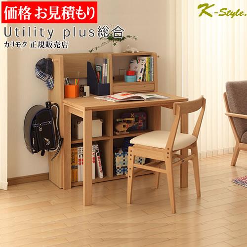 カリモク 学習机 【見積】 ユーティリティプラス カリモク家具 勉強机 カリモク学習机 デスク K-Style