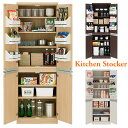 キッチンストッカー 002: キッチン 収納 完成品 日本製 キッチン収納棚 食品 収納庫 スリム 送料無料 K-Style