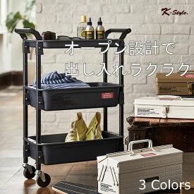 収納ワゴン おしゃれ シェルフカート 002 ワゴン インテリア 雑貨 アメリカン キッチン サニタリー ガレージ 工具箱 キャスター付き ワゴン