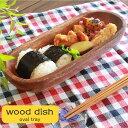 木製 食器 オーバル トレイ 03: アカシア プレート おやつ トレー 皿 子供 オーバルトレイ おしゃれ cafe カフェ K-St…