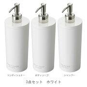 ソープディスペンサーボトルセットバスお風呂用品グッズ山崎実業tower