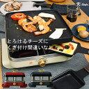 ラクレット チーズ ヒーター グリル [チーズを溶かすラクレットヒーター] ホットプレート オーブン スモアサンド パーティ おしゃれ …