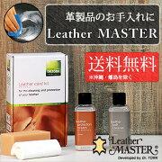 レザーマスター100カリモクレザーケアクリーム正規品革クリーナーレザーソファ革製品お手入れ補修カリモク家具推奨leathermasterK-Style
