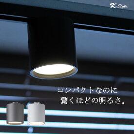ダウンライト おしゃれ 照明 シーリングライト LED 明るい 色調変更 カフェ 店舗 オフィス 玄関 リビング シーリング 照明器具【K-Style】 天井照明 ダウンライト 005[ライティングレール専用]