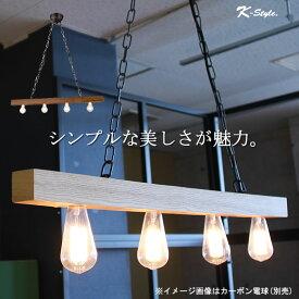 【通常ポイント10倍★】 ペンダントライト 照明 ダイニング 吊下げ灯 カフェ 北欧 レストラン 西海岸 デザイン照明 リビング 木製 ナチュラル 天井照明 ランプ 照明器具 【K-Style】 4灯ウッドペンダントライト 012