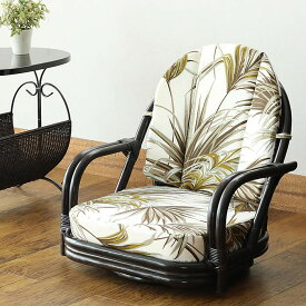 ラタンチェア おしゃれ 回転座椅子 ロータイプ 8-012B 背座 クッション付 籐椅子 回転式 ラタン 座椅子 1人掛 チェア 籐家具 イス プレゼント 敬老の日 父の日 母の日