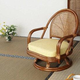 ラタンチェア おしゃれ 回転座椅子 ミドルタイプ 8-013 クッション付 籐椅子 回転式 ラタン 座椅子 1人掛 チェア 籐家具 イス プレゼント 敬老の日 父の日 母の日