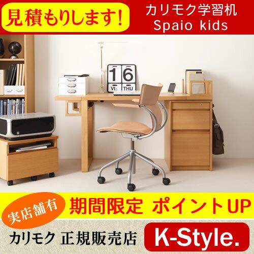 カリモク 学習机 【見積】 スパイオキッズ カリモク家具 勉強机 カリモク学習机 デスク K-Style