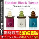 フォンデュブロックタワー : チョコレートファウンテン フォンデュ ブロックタワー fondue blocktower チョコファウンテン パーティ チョコレー...
