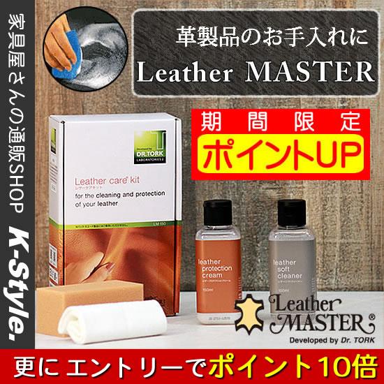 レザーマスター 100 カリモク レザーケア クリーム 正規品 革 クリーナー ソファ 革製品 お手入れ 補修 カリモク家具 推奨 leather master K-Style