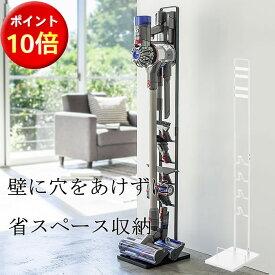 【通常ポイント10倍★】 掃除機 スタンド [ダイソンコードレス掃除機 V8V7V6対応の掃除機スタンド] シンプル スタンド スティック型掃除機 ダイソン Dyson スリム tower 【K-Style】 掃除機スタンド 058