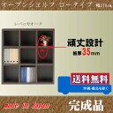 本棚 008 おしゃれ ロータイプ 幅110cm レベッカオーク色: リビング 書棚 オープンシェルフ 木目柄 日本製 完成品 リビング 収納 ダー…