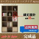 本棚 ハイタイプ 幅110cm オープンシェルフ 008: 本棚 オシャレ 薄型 大容量 子供 完成品 棚 日本製 リアルウォールナット色 ウォール…