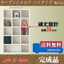 本棚 008 おしゃれ ハイタイプ 幅110cm ホワイトウッド色: リビング 書棚 オープンシェルフ 木目柄 日本製 完成品 リビング 収納 ホワ…