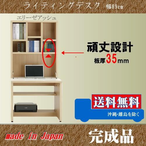 ライティングデスク オープンシェルフ 008: デスク 収納 日本製 完成品 パソコンデスク 省スペース エリーゼアッシュ色 棚 送料無料 K-Style