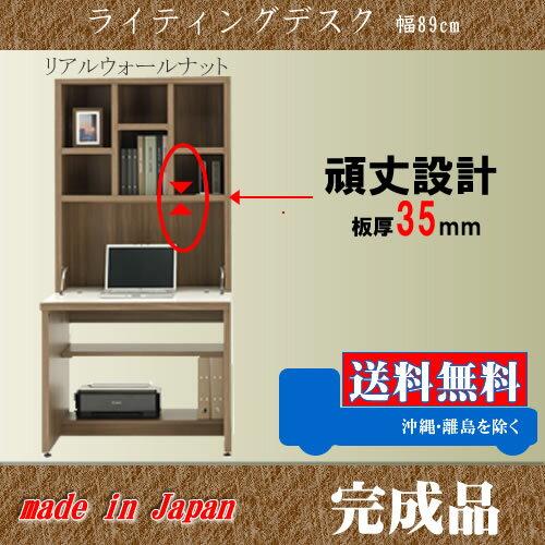 ライティングデスク オープンシェルフ 008: デスク 収納 日本製 完成品 パソコンデスク 省スペース リアルウォールナット色 ウォールナット 棚 送料無料 K-Style