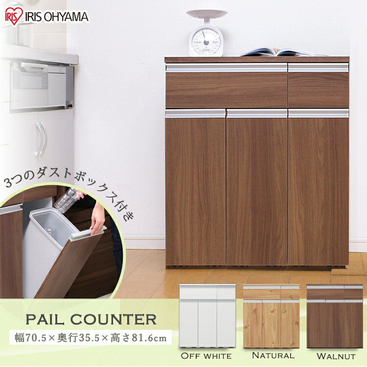 ペールカウンター PKT-8670 オフホワイト・ナチュラル・ウォールナット送料無料 ゴミ箱 ダストボックス キッチン家具 キッチン用品 アイリスオーヤマ