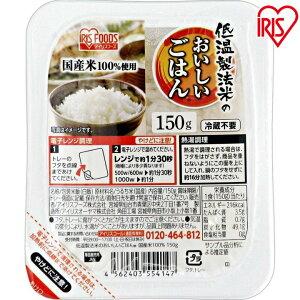 パックご飯 150g×10 低温製法米のおいしいごはん 150g×10パック パックごはん 米 ご飯 パック レトルト レンチン 備蓄 非常食 保存食 常温で長期保存 アウトドア 食料 防災 国産米 アイリスオー
