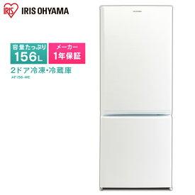 冷蔵庫 大型 大容量 156L アイリスオーヤマ AF156-WE冷蔵庫 2ドア 右開き 2ドア 冷凍冷蔵庫 冷凍庫 一人暮らし 小型 新生活 静音 コンパクト 小型 節電 省エネ 耐熱天板 大容量 新生活 あす楽休止中