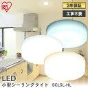【最大450円OFF】小型 シーリングライト おしゃれ 小型シーリングライト led SCL5L-HL SCL5N-HL SCL5D-HL LED LED照明…