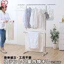 物干し 幅約79〜120 H-78SHN 室内 折りたたみ 簡単組立ステンレス室内物干し 簡単 組立 室内 ランドリー 洗濯 洗濯物 …