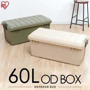 収納ボックス コンテナ 収納 ボックス 収納ボックス おしゃれ OD BOX 800 ODB-800 ベージュ カーキ 収納 ボックス ケース 物入れ 蓋つき 工具箱 道具箱 アイリスオーヤマ 屋内収納 ポリタンク 物置