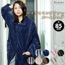 [エントリ‐でポイント5倍]着る毛布 85cm ショートタイプ Blanko 毛布 ルームウェア マイクロミンクファー ルームウェ…