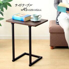 テーブル サイド サイドテーブル SDT-45 ブラウンオーク/ブラック テーブル 机 木製 木目調 シンプル コンパクト 省スペース 北欧 お洒落 リビング リビングテーブル オフィステーブル ソファサイド ベッドサイド 家具 インテリア アイリスオーヤマ あす楽