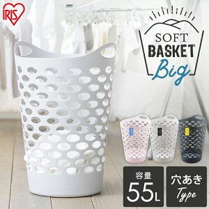ソフトバスケット SBK-650 ホワイト アッシュグレー アイボリーブラック アッシュピンク 日用品 バスケット 収納 洗濯物 洗濯 ランドリー 衣類 お風呂 脱衣 ガーデン 用具 持ち運び アイリスオ