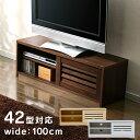 テレビ台 幅100cm 97411 ローボード スライド扉式 小物収納 白 ホワイト ブラウン ピーチ 北欧 32型 37型 42型 32インチ 37インチ 42インチAVボード 木製 北欧 一人暮ら