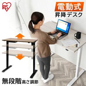 電動昇降テーブル 幅約120×奥行約70×高さ約72〜120 DST-1200 ホワイト ブラック 送料無料 デスク desk ですく 机 つくえ ツクエ 高さ調節 高さ調整 電動 無段階 調節 姿勢 立つ 座る 姿勢 集中 オフ