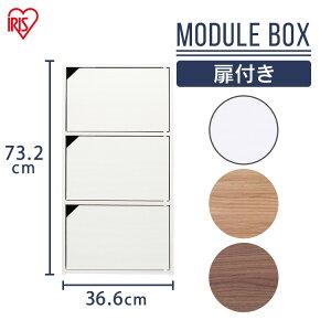 カラーボックス 3段 MDB-3D 扉付き ボックス カラーボックス 扉 本棚 モジュールボックス モジュールBOX カラーボックス 収納 棚 ラック アイリスオーヤマ オフホワイト リビング収納 お洒落 お