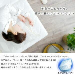 ≪送料無料≫エアリーマットレスHG90-Sシングル9cm厚アイリスオーヤマ