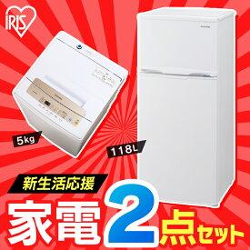 家電セット 新生活 2点セット 冷蔵庫 118L + 洗濯機 5kg 送料無料 家電セット 一人暮らし 新生活 新品 アイリスオーヤマ 一人