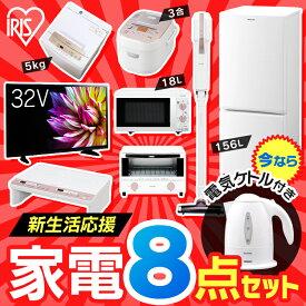 【今ならケトル付き】家電セット 新生活 8点セット 冷蔵庫 156L + 洗濯機 5kg + 電子レンジ 18L + オーブントースター + IHジャー炊飯器 3合 + 掃除機 + ケトル + IHクッキングヒーター + テレビ 32型 一人暮らし 新生活 新品 アイリスオーヤマ 一人【予約】
