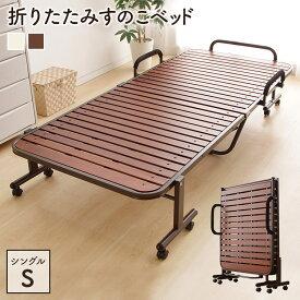 折りたたみベッド すのこ シングル OTB-WH アイリスオーヤマ折りたたみすのこベッド 送料無料 寝室 寝具 コンパクト 折りたたみ 一人暮らし 折畳み 折り畳み 収納 折り畳みベッド ベット キャスター付き パイプベッド 14段階 新生活 一人