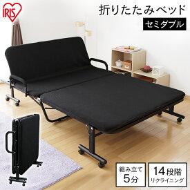 折りたたみベッド セミダブル OTB-SD アイリスオーヤマ送料無料 寝室 寝具 コンパクト 折りたたみ 折畳み 折り畳み 収納 折り畳みベッド ベット リクライニング 14段階 キャスター付き