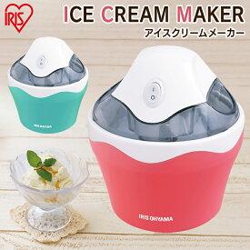 \最安値に挑戦/アイスクリームメーカー ICM01-VM・ICM01-VS アイリスオーヤマ アイスクリーム アイスクリーマー 手作りアイス 手作り 簡単 ジェラート シャーベット バニラミント バニラ ストロベリー アイスクリーム ピンク ブルー コンパクト お菓子作り 夏